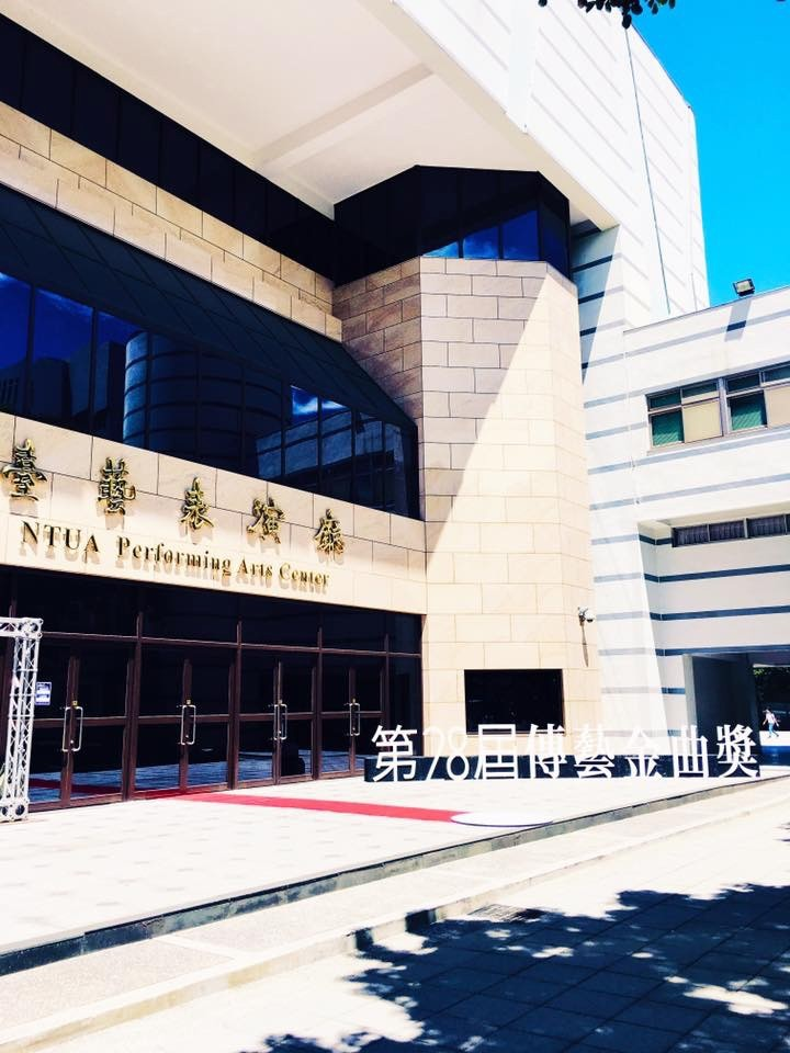 台湾国立艺术大学艺术表演厅.jpg
